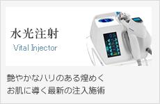 水光注射|艶やかなハリのある煌めくお肌に導く最新の注入施術