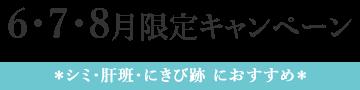 2018年6・7・8月限定 メディカルエステキャンペーン