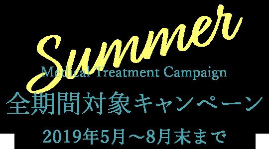 春から夏のキャンペーン 2019年5月~8月末まで