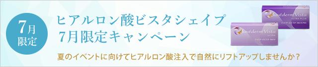 ヒアルロン酸ビスタシェイプ7月限定キャンペーン実施中!