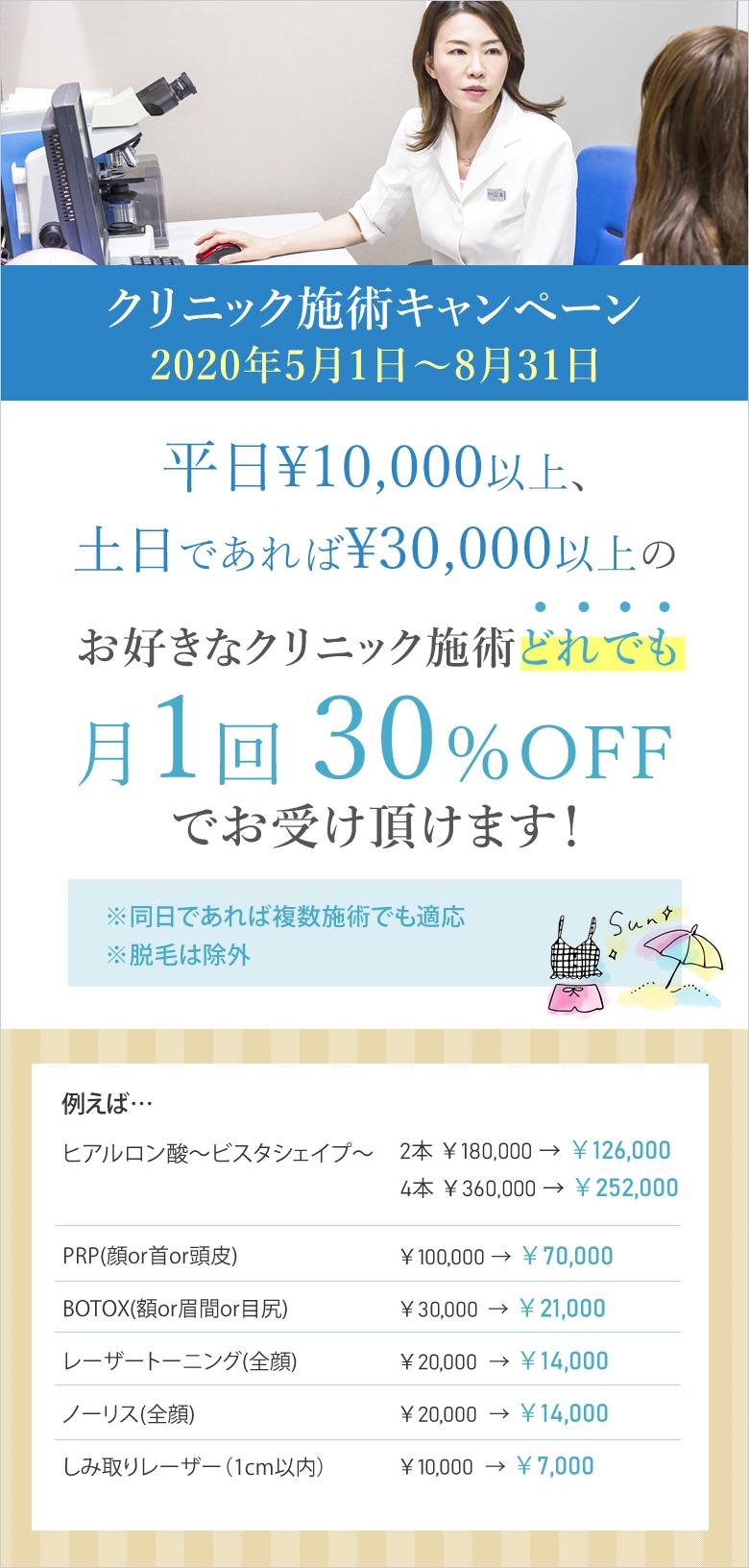 5月1日~8月31日|期間中、平日¥10,000円以上、土日であれば¥30,000以上のお好きなクリニック施術どれでも月1回 30%OFF でお受け頂けます!※同日であれば複数施術でも適応※脱毛は除外