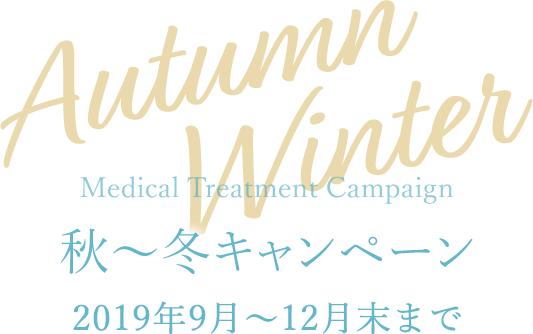 秋~冬のクリニック施術キャンペーン 2019年9月1日~2019年12月30日