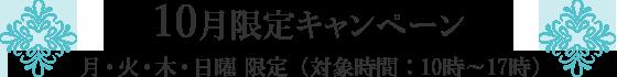 10月限定 クリニック施術キャンペーン(月・火・木・日曜 限定(対象時間:10時~17時まで)