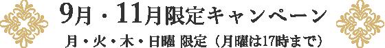 9月・11月限定 クリニック施術キャンペーン(月・火・木・日曜 限定(月曜は17時まで)