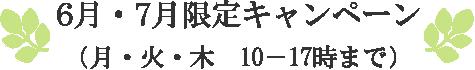 6月・7月限定キャンペーン(月・火・木 10-17時まで)