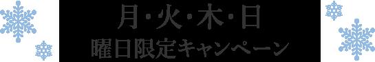 月・火・木・日 曜日限定クリニック施術キャンペーン