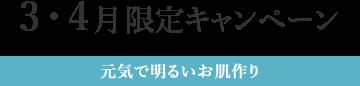 クリニック施術キャンペーン2019|3・4月限定キャンペーン