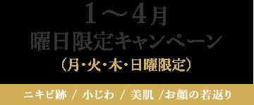 クリニック施術キャンペーン2019|1~4月 曜日限定キャンペーン(月・火・木・日限定)