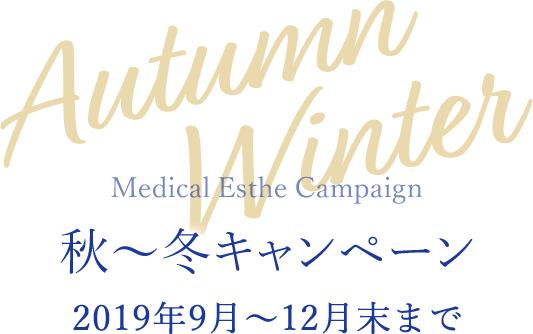 メディカルエステ 秋~冬キャンペーン 2019年9月~12月末まで