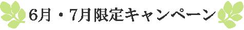 2017年6・7月限定キャンペーン