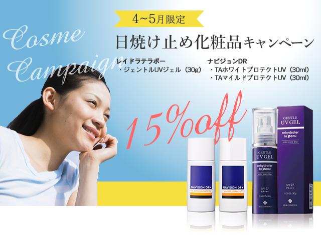 4-5月限定 日焼け止め化粧品キャンペーン!|4月・5月の2ヵ月間、日焼け止め化粧品を割引き価格(15%OFF)