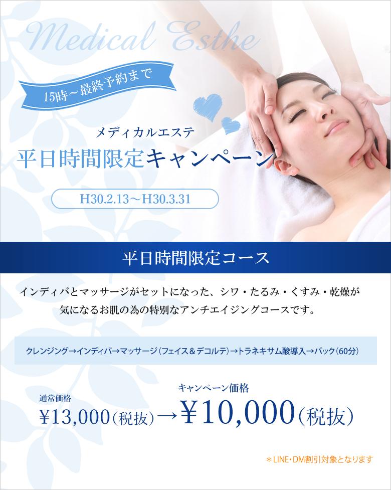 メディカルエステ平日時間限定キャンペーン H30.2.13~H30.3.31|インディバとマッサージがセットになった、シワ・たるみ・くすみ・乾燥が気になるお肌の為の特別なアンチエイジングコース|通常¥13,000(税抜)→¥10,000(税抜)