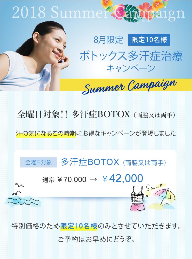 8月限定ボトックス多汗症治療キャンペーン|全曜日対象!! 多汗症BOTOX (両脇又は両手)汗の気になるこの時期にお得なキャンペーンが登場|特別価格のため限定10名様のみとさせていただきます。